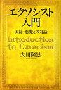 エクソシスト入門 実録・悪魔との対話 (OR books) [ 大川隆法 ]