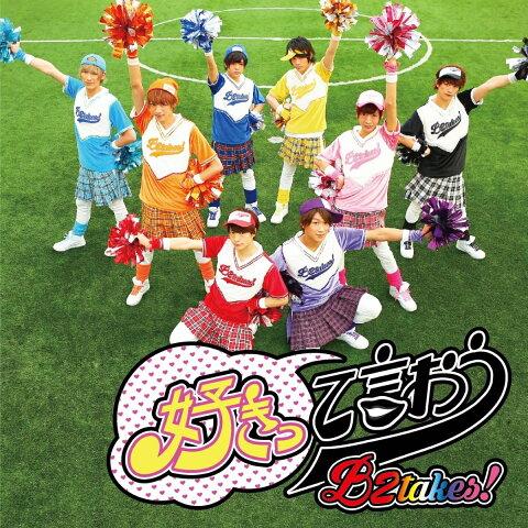好きって言おう〜Special版〜 (CD+DVD) [ B2takes! ]