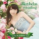 Birthday wedding(通常盤 TYPE-B CD DVD) 柏木由紀
