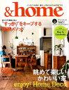 """&home(vol.59) 眺めて楽しいかわいい家""""すっきり""""をキープする収納メソッド (Musashi Mook)"""