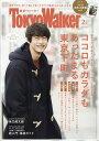 Tokyo Walker (東京ウォーカー) 2018年 02月号 [雑誌]