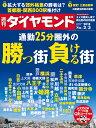 週刊 ダイヤモンド 2018年 2/3号 [雑誌]
