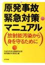 原発事故緊急対策マニュアル 放射能汚染から身を守るために [ 日本科学者会議 ]