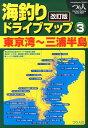 海釣りドライブマップ(3)改訂版 東京湾〜三浦半島 [ つり...