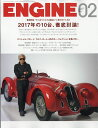 ENGINE (エンジン) 2018年 02月号 [雑誌]