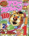 アロー&スケルトンエース Vol.9 2018年 02月号 [雑誌] - 楽天ブックス