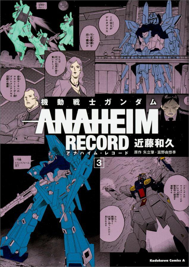 機動戦士ガンダム ANAHEIM RECORD (3) (角川コミックス・エース) [ 近藤 和久 ]