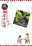 镰仓步行陈天[すずちゃんの鎌倉さんぽ [ 海街オクトパス ]]