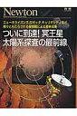 ついに到達!冥王星太陽系探査の最前線