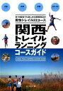 関西トレイルランニングコースガイド 大阪・兵庫・京都・滋賀・...