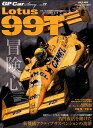 GP CAR STORY vol.17 Lotus 99T