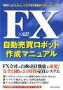 FX自動売買ロボット作成マニュアル 無料ツール「メタトレード4」で作る最強のFXトレー [ 山口孝志