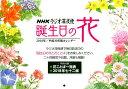 ラジオ深夜便 誕生日の花カレンダー ([カレンダー])