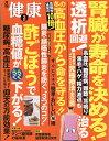 健康 2018年 02月号 [雑誌]