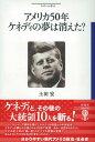 アメリカ50年ケネディの夢は消えた? (フィギュール彩) [ 土田宏 ]