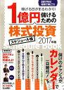1億円儲けるための株式投資スケジュール帳(2017年版)