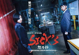 SICK'S 恕乃抄 ~内閣情報調査室特務事項専従係事件簿~ DVD-BOX [ <strong>木村文乃</strong> ]