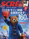 SCREEN (スクリーン) 2018年 02月号 [雑誌]