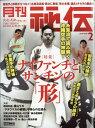 月刊 秘伝 2018年 02月号 [雑誌]