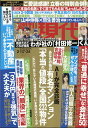 週刊現代 2018年 2/24号 [雑誌]