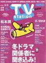 TV station (テレビステーション) 関西版 2018年 2/17号 [雑誌]