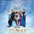 アナと雪の女王 オリジナル・サウンドトラック/(オリジナル・サウンドトラック)