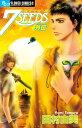 7SEEDS 外伝 (フラワーコミックス) 田村 由美