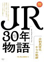 JR30年物語 分割民営化からの軌跡 (旅鉄BOOKS) [ 「旅と鉄道」編集部 ]