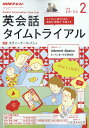 NHK ラジオ 英会話タイムトライアル 2018年 02月号 [雑誌]