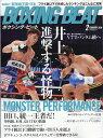 ボクシングビート(BOX1NG BEAT) 2018年 02月号 雑誌
