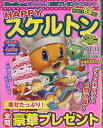 HAPPY (ハッピー) スケルトン VOL.13 2018年 02月号 [雑誌]