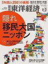 週刊 東洋経済 2018年 2/3号 [雑誌]