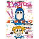 TV Bros. (テレビブロス) 関西版 2018年 2/10号 [雑誌]