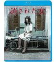 消された女【Blu-ray】 [ カン・イェウォン ]