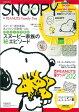 ショッピングスヌーピー SNOOPY in SEASONS〜PEANUTS Family Ties〜 [ 学研プラス ]