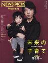 News Picks Magazine(ニュースピックスマガジン) 2019年 02月号 [雑誌]