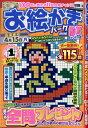お絵かきパークmini DX vol.15 2019年 02月号 [雑誌]