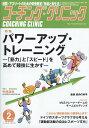 COACHING CLINIC (コーチング・クリニック) 2019年 02月号