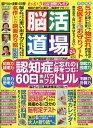脳活道場 vol.24 2019年 02月号 [雑誌]