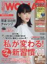 日経WOMAN (ウーマン) ミニサイズ版 2019年 02月号 [雑誌]