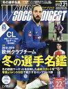 WORLD SOCCER DIGEST (ワールドサッカーダイジェスト) 2019年 2/21号 雑誌