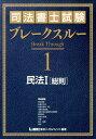 司法書士試験ブレークスルー(1) 民法 1 総則 [ 東京リーガルマインド ]