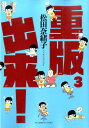 重版出来!(3) (ビッグ コミックス) [ 松田奈緒子 ]