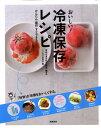 冷凍 レシピ アイテム口コミ第1位