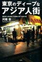 東京のディープなアジア人街 [ 河畑悠 ]