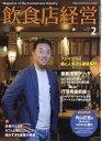 飲食店経営 2019年 02月号 [雑誌]
