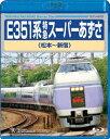 E351系 特急スーパーあずさ 松本〜新宿【Blu-ray】 [ (鉄道) ]