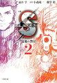 小説S(2)