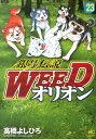 銀牙伝説WEEDオリオン(23) (Nichibun comics) [ 高橋よしひろ ]