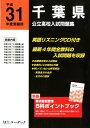 千葉県公立高校入試問題集(平成31年度受験用)
